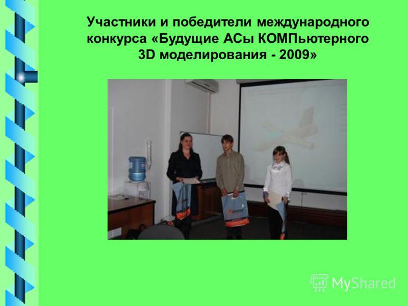 Участники и победители международного конкурса «Будущие АСы КОМПьютерного 3D моделирования - 2009»