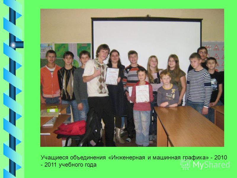 Учащиеся объединения «Инженерная и машинная графика» - 2010 - 2011 учебного года