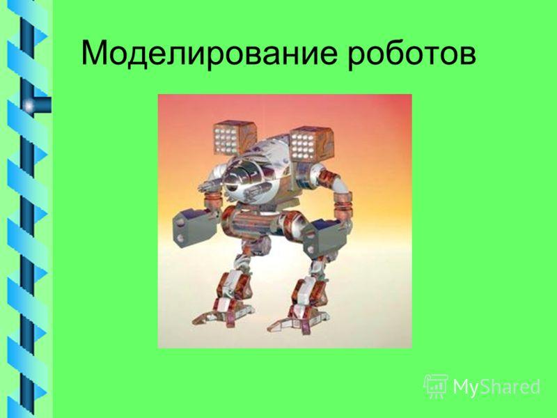 Моделирование роботов
