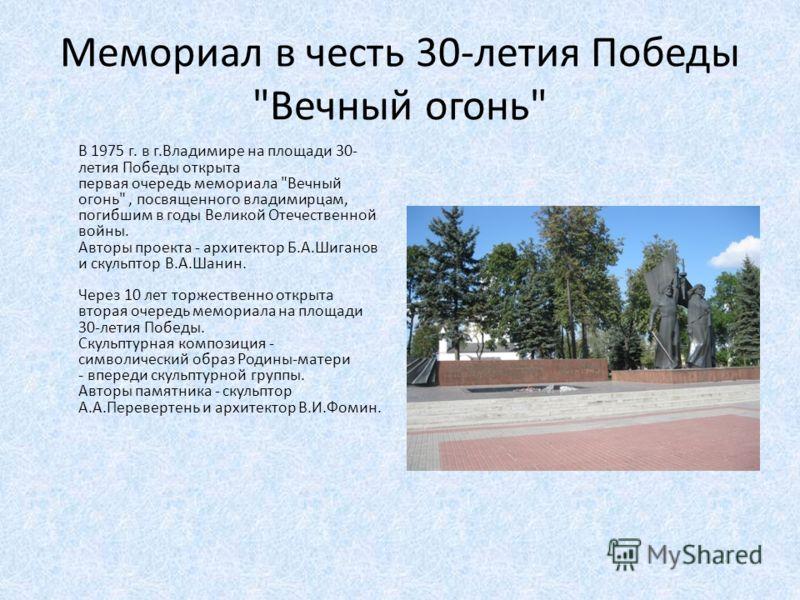 Мемориал в честь 30-летия Победы