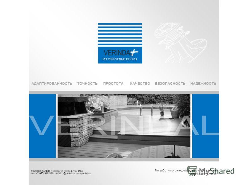 АДАПТИРОВАННОСТЬ ТОЧНОСТЬ ПРОСТОТА КАЧЕСТВО БЕЗОПАСНОСТЬ НАДЕЖНОСТЬ Мы заботимся о каждой детали, чтобы сделать вашу работу легче! Компания ГАРДЕК г. Москва, ул. Искры, д. 17а, стр.2, тел.: +7 (495) 966-23-86, e-mail: 1@gardeck.ru, www.gardeck.ru РЕГ