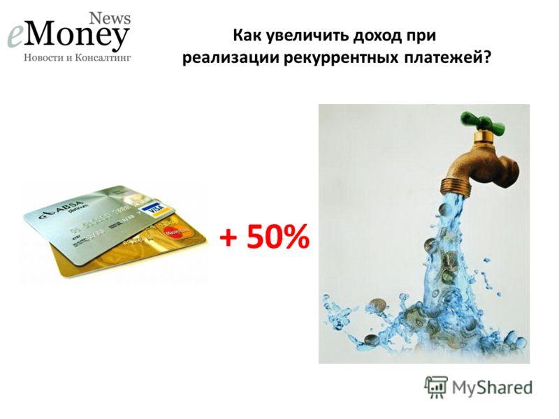 Как увеличить доход при реализации рекуррентных платежей? + 50%