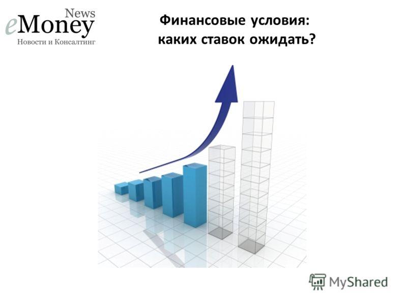 Финансовые условия: каких ставок ожидать?