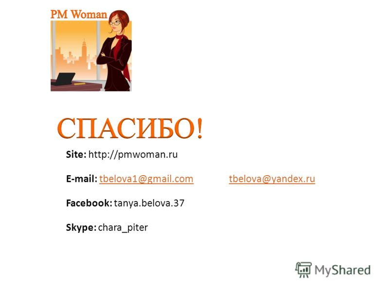 Skype: chara_piter Site: http://pmwoman.ru E-mail: tbelova1@gmail.comtbelova@yandex.rutbelova1@gmail.comtbelova@yandex.ru Facebook: tanya.belova.37