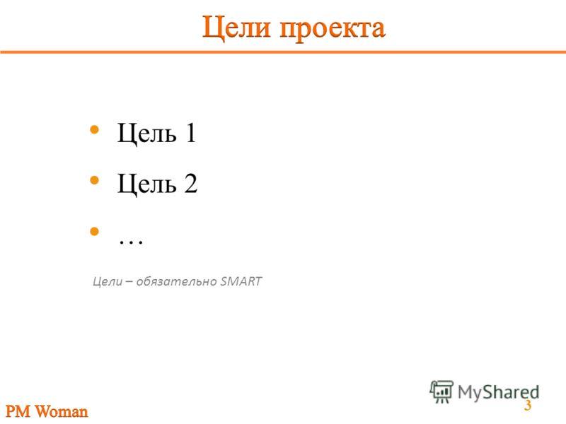 3 Цель 1 Цель 2 … Цели – обязательно SMART