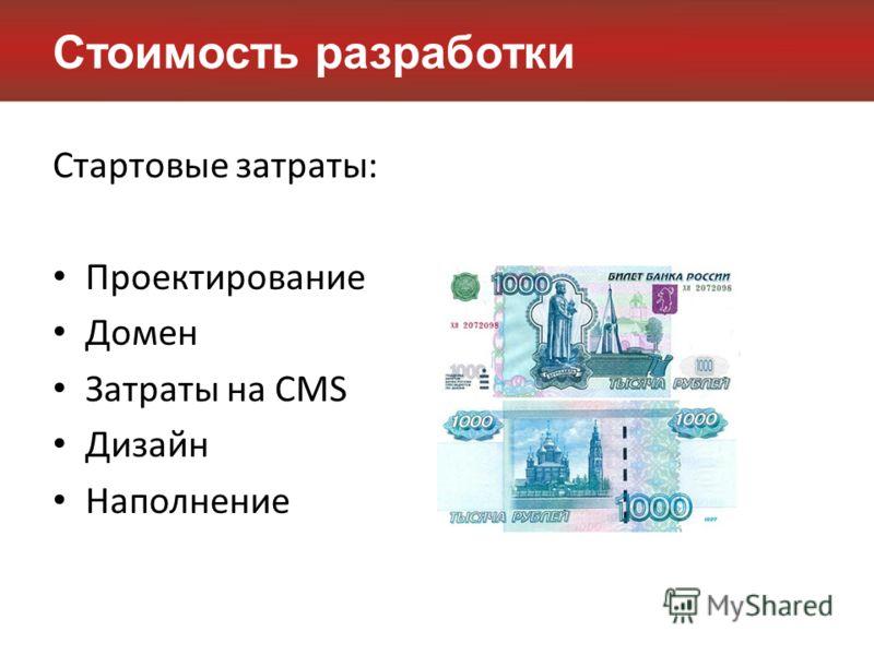 Стоимость разработки Стартовые затраты: Проектирование Домен Затраты на CMS Дизайн Наполнение
