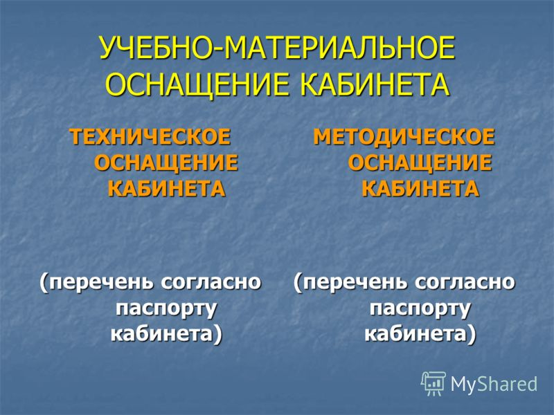 УЧЕБНО-МАТЕРИАЛЬНОЕ ОСНАЩЕНИЕ КАБИНЕТА ТЕХНИЧЕСКОЕ ОСНАЩЕНИЕ КАБИНЕТА (перечень согласно паспорту кабинета) МЕТОДИЧЕСКОЕ ОСНАЩЕНИЕ КАБИНЕТА (перечень согласно паспорту кабинета)