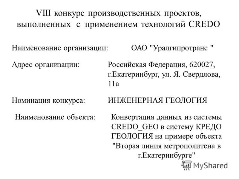 VIII конкурс производственных проектов, выполненных с применением технологий CREDO Наименование организации:ОАО