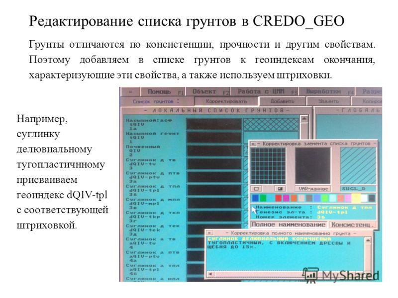 Редактирование списка грунтов в CREDO_GEO Грунты отличаются по консистенции, прочности и другим свойствам. Поэтому добавляем в списке грунтов к геоиндексам окончания, характеризующие эти свойства, а также используем штриховки. Например, суглинку делю