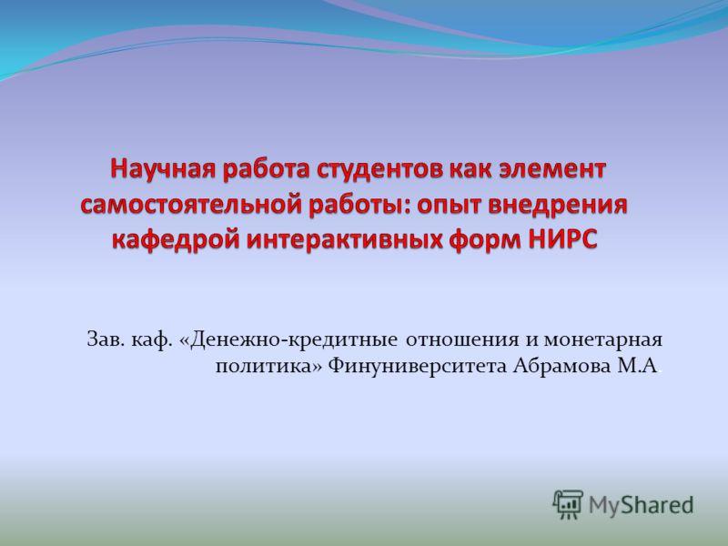 Зав. каф. «Денежно-кредитные отношения и монетарная политика» Финуниверситета Абрамова М.А.