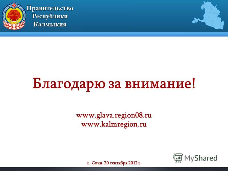 г. Сочи. 20 сентября 2012 г. Благодарю за внимание! www.glava.region08.ru www.kalmregion.ru