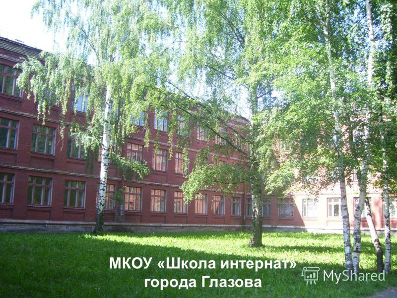 L/O/G/O МКОУ «Школа интернат» города Глазова