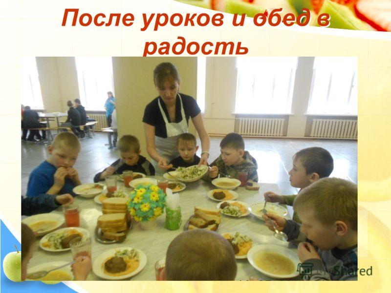 После уроков и обед в радость