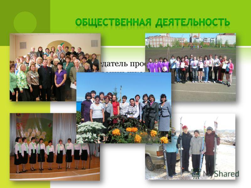 Председатель профсоюзной организации школы с 2002 года.
