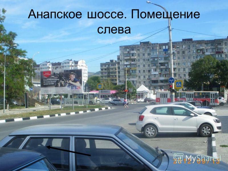 Анапское шоссе. Помещение слева