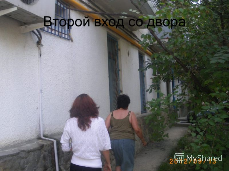Второй вход со двора