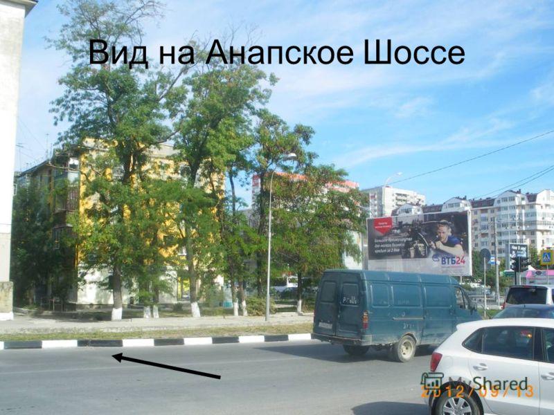 Вид на Анапское Шоссе