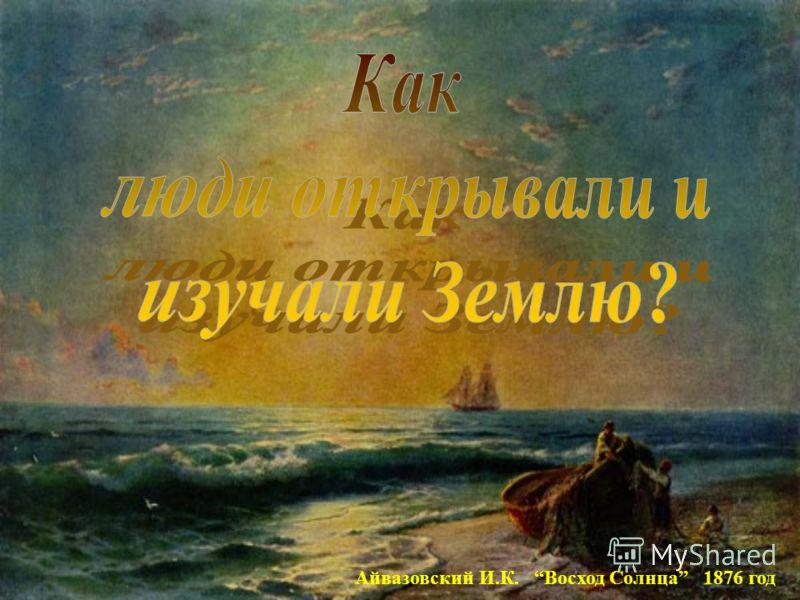 Айвазовский И.К. Восход Солнца 1876 год Как люди открывали и изучали Землю