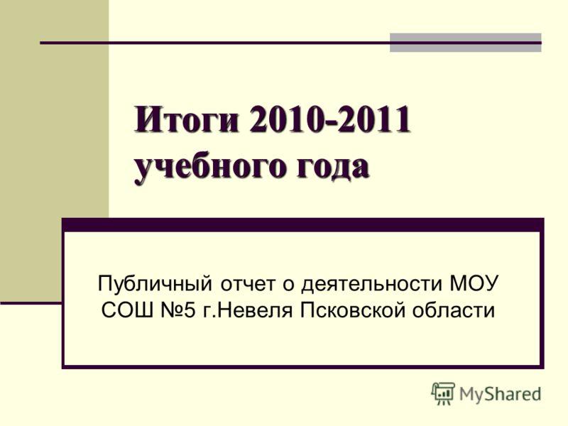 Итоги 2010-2011 учебного года Публичный отчет о деятельности МОУ СОШ 5 г.Невеля Псковской области