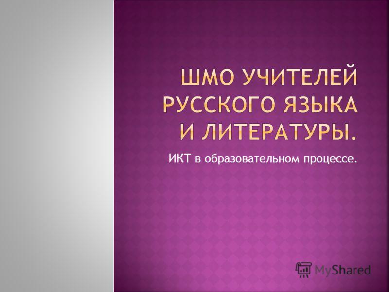 ИКТ в образовательном процессе.