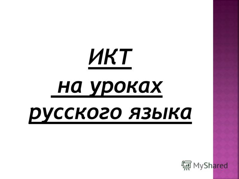 ИКТ на уроках русского языка