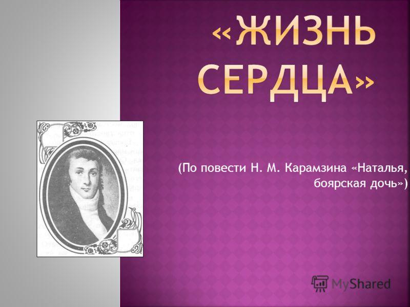 (По повести Н. М. Карамзина «Наталья, боярская дочь»)
