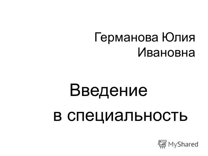 Германова Юлия Ивановна Введение в специальность