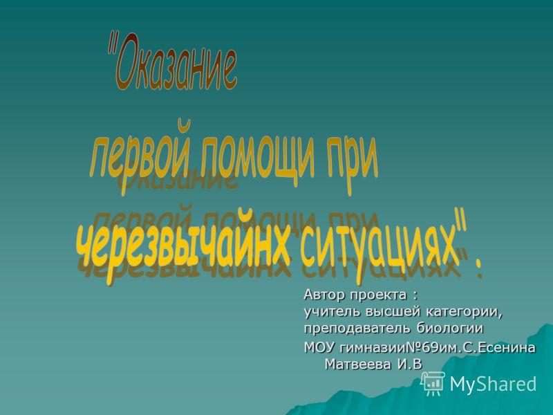 Автор проекта : учитель высшей категории, преподаватель биологии МОУ гимназии69им.С.Есенина Матвеева И.В