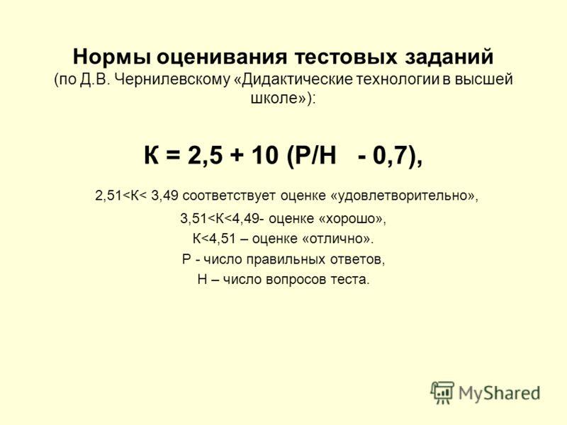 Нормы оценивания тестовых заданий (по Д.В. Чернилевскому «Дидактические технологии в высшей школе»): К = 2,5 + 10 (Р/Н - 0,7), 2,51