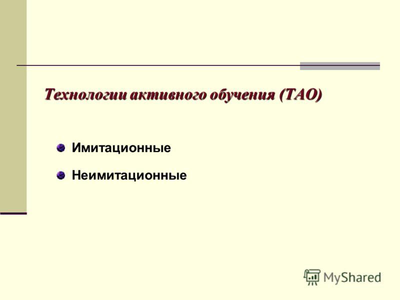 Технологии активного обучения (ТАО) Имитационные Неимитационные