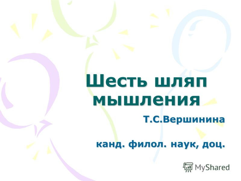 Шесть шляп мышления Т.С.Вершинина канд. филол. наук, доц.