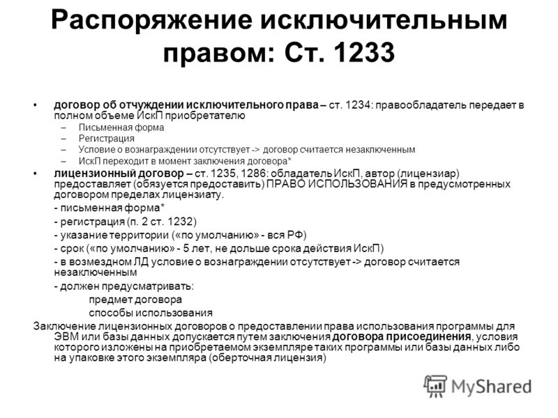 Распоряжение исключительным правом: Ст. 1233 договор об отчуждении исключительного права – ст. 1234: правообладатель передает в полном объеме ИскП приобретателю –Письменная форма –Регистрация –Условие о вознаграждении отсутствует -> договор считается
