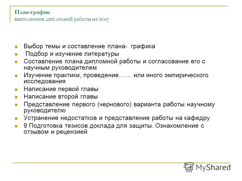 Презентация на тему Деятельность предприятия в условиях кризиса  33 План график выполнения дипломной работы
