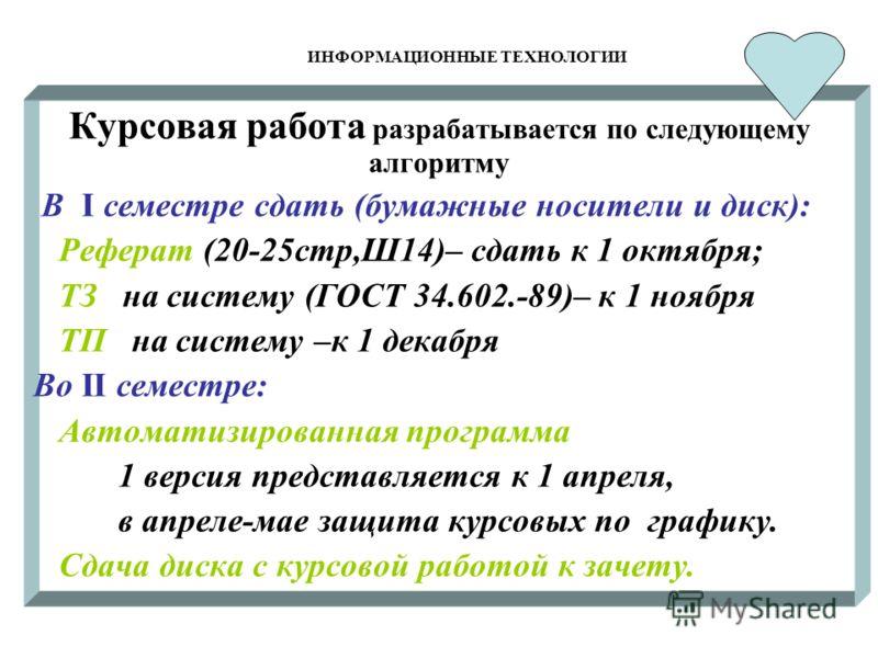 Презентация на тему ИНФОРМАЦИОННЫЕ ТЕХНОЛОГИИ Преподаватель  8 ИНФОРМАЦИОННЫЕ ТЕХНОЛОГИИ Курсовая