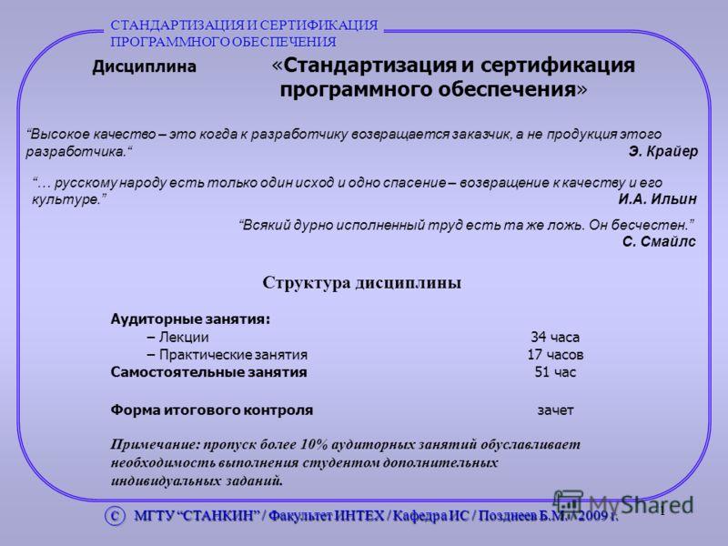 Сертификация программного продукта мотивация персонала по исо ту 16949