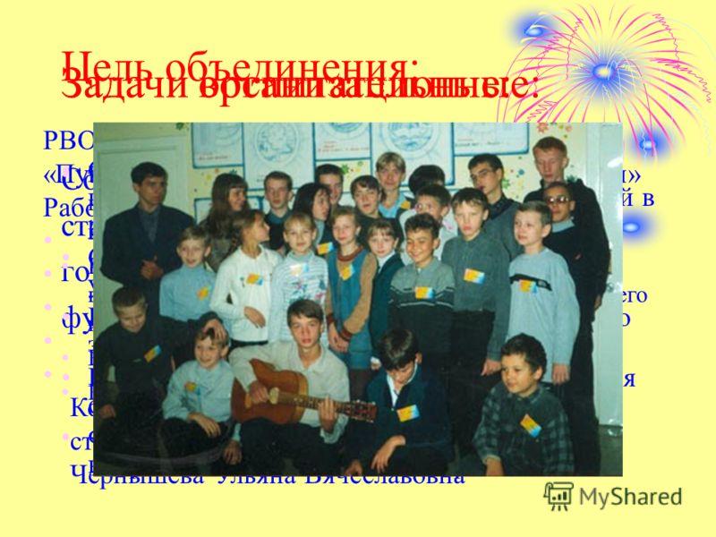 Разновозрастный отряд «НЕУГОМОННЫЕ» Создан в 1999 году. Зарегистрирован в СДПО «Радуга» в январе 2000 года
