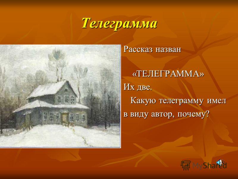 Телеграмма Рассказ назван «ТЕЛЕГРАММА» «ТЕЛЕГРАММА» Их две. Какую телеграмму имел Какую телеграмму имел в виду автор, почему?