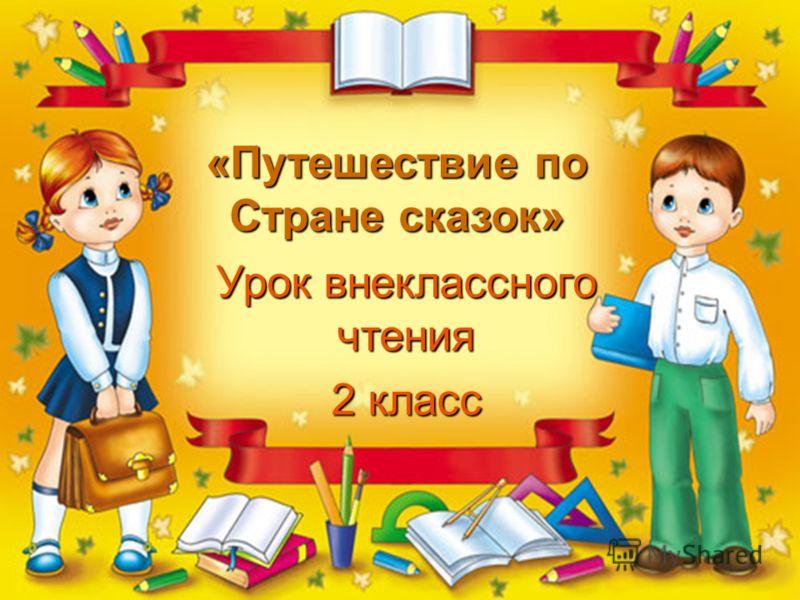 «Путешествие по Стране сказок» Урок внеклассного чтения 2 класс
