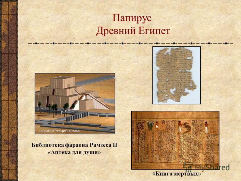 Папирус Древний Египет « Книга мертвых» Библиотека фараона Рамзеса ІІ «Аптека для души»