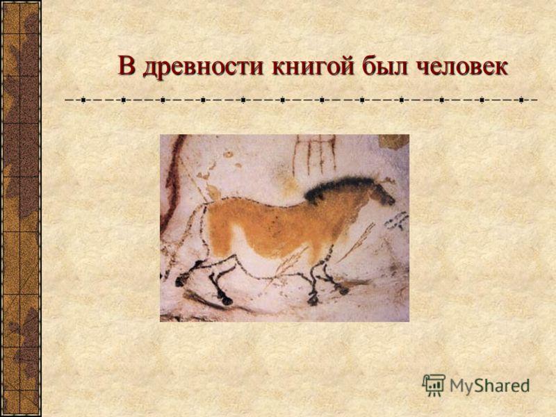 В древности книгой был человек