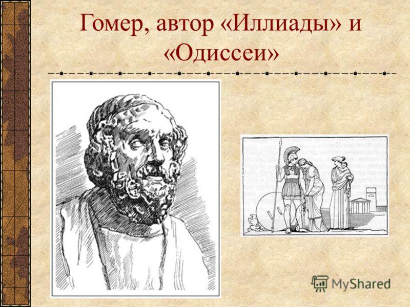Гомер, автор «Иллиады» и «Одиссеи»