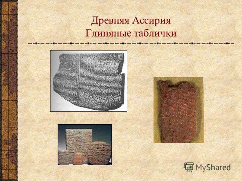 Древняя Ассирия Глиняные таблички