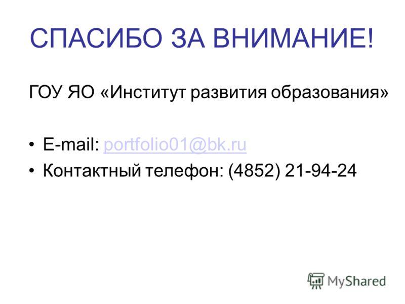 СПАСИБО ЗА ВНИМАНИЕ! ГОУ ЯО «Институт развития образования» E-mail: portfolio01@bk.ruportfolio01@bk.ru Контактный телефон: (4852) 21-94-24