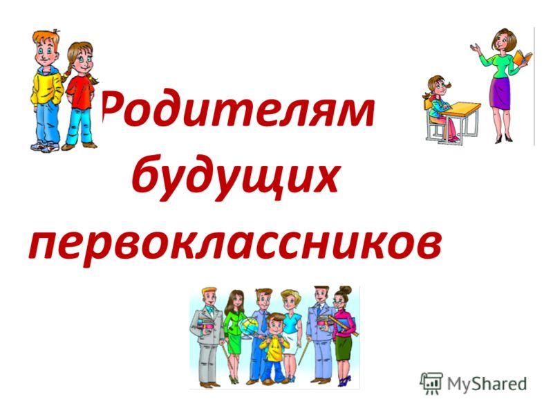 Родителям будущих первоклассников
