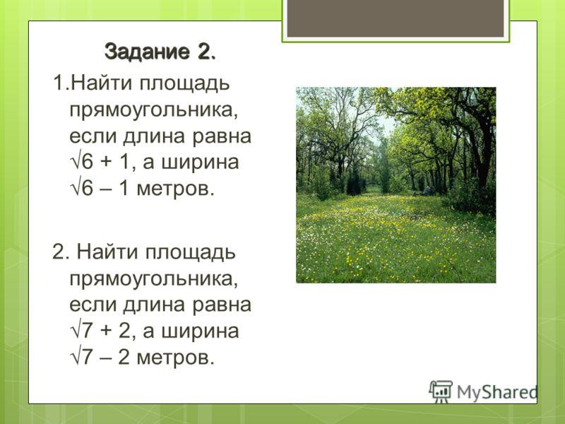 Задание 2. 1.Найти площадь прямоугольника, если длина равна 6 + 1, а ширина 6 – 1 метров. 2. Найти площадь прямоугольника, если длина равна 7 + 2, а ширина 7 – 2 метров.