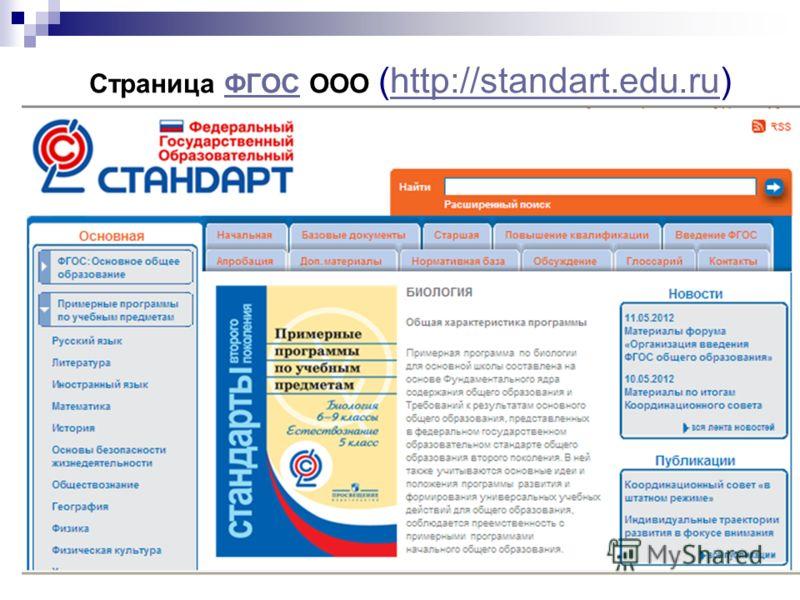 Страница ФГОС ООО (http://standart.edu.ru)ФГОСhttp://standart.edu.ru
