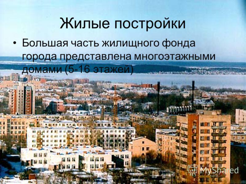 Жилые постройки Большая часть жилищного фонда города представлена многоэтажными домами (5-16 этажей)
