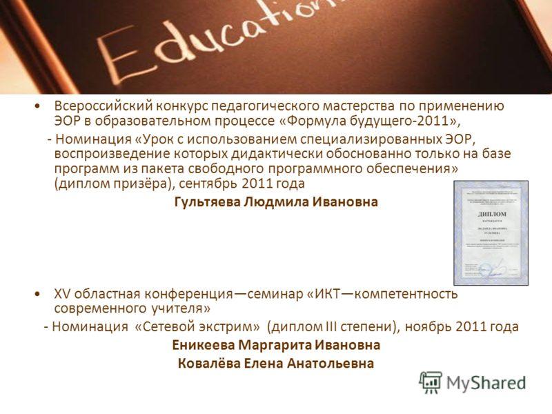 Всероссийский конкурс педагогического мастерства по применению ЭОР в образовательном процессе «Формула будущего-2011», - Номинация «Урок с использованием специализированных ЭОР, воспроизведение которых дидактически обоснованно только на базе программ