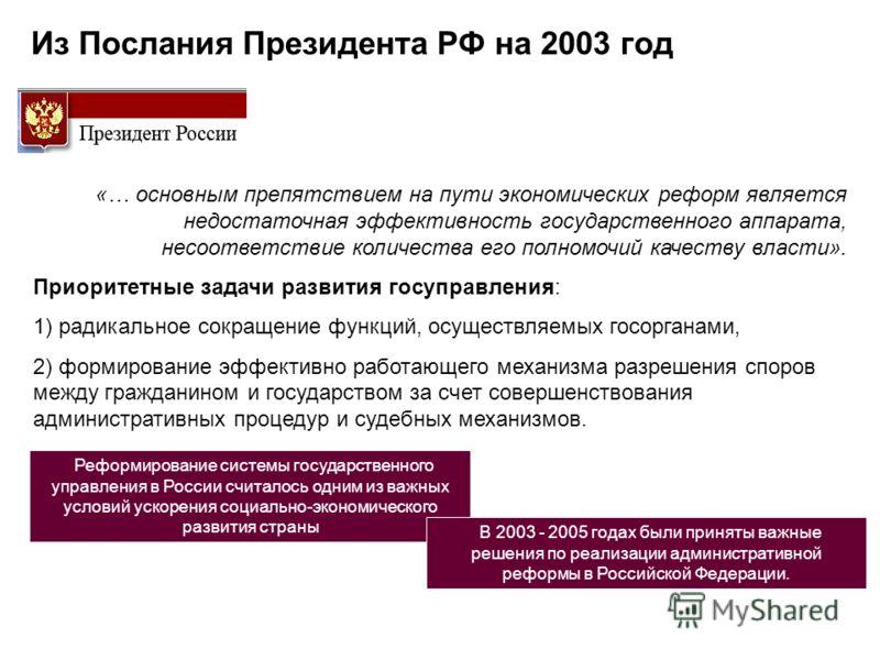 Из Послания Президента РФ на 2003 год «… основным препятствием на пути экономических реформ является недостаточная эффективность государственного аппарата, несоответствие количества его полномочий качеству власти». Приоритетные задачи развития госупр