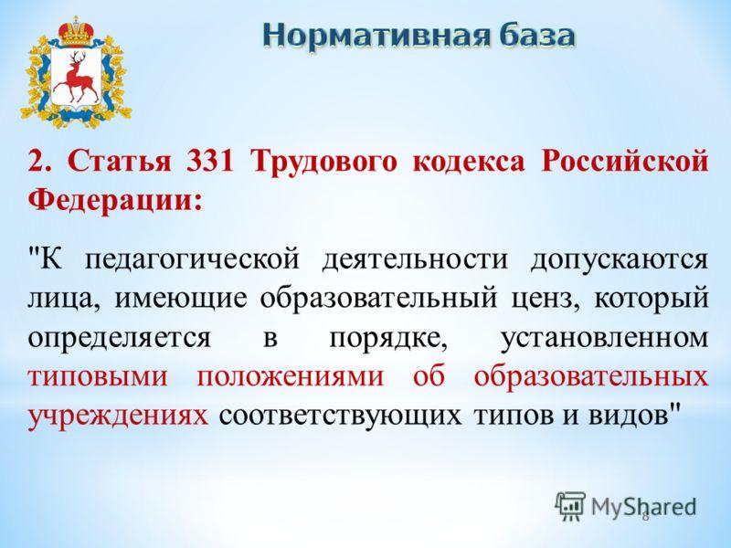 8 2. Статья 331 Трудового кодекса Российской Федерации: